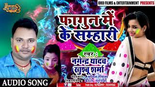 Nagendra Yadav और Khushboo Sharma का पहला होली Song - फागुन में के सम्हारि - Holi Songs 2020 New
