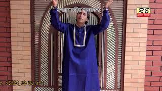 মায়ের মনে কষ্ট নিলে খোদা শুইবে না। শরীফ উদ্দিন mayer mone kostu nile khoda shuibe na By Shorif Uddin