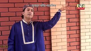 প্রেমের পাগল দেখতে পাবে মদিনায়। শরীফ উদ্দিন Premer Pagol Dekhte Pabe Modinay By Shorif Uddin