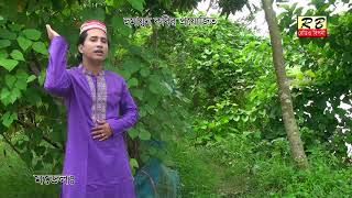 মদিনারই প্রেম বাগানে। শরীফ উদ্দিন Modinari Prem Bagane By Shorif Uddin