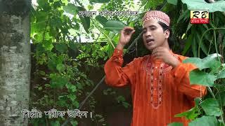রক্তে লালে লাল হইলরে। শরীফ উদ্দিন Rokte Lale Lal Hoilore By Shorif Uddin