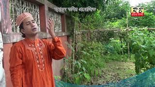 চল চল চল মোমিন মদিনার সন্ধানে। শরীফ উদ্দিন Colo Colo Colo Momin Modinar Sondhane By Shorif Uddin