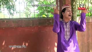 উম্মতের কাণ্ডারী তুমি নবী দুজাহান। শরীফ উদ্দিন Ummoter Kandari Tumi Nobi Dujahan By shorif Uddin