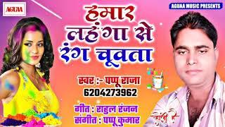 NEW HOLI SONG - हमरा लहंगा से रंग चुवता - Pappu Raja - Hamra Lahanga Se Rang Chuwta - New Holi Song