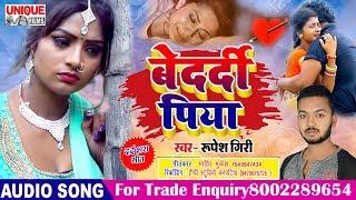 जवानी में तड़पती एक पत्नी की सच्ची प्रेम कहानी - बेदर्दी पिया - Rupesh Giri - New Romantic Song 2020