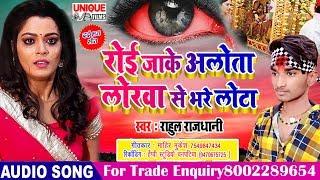 New Bhojpuri Sad Song 2020 - रोई जाके अलोता लोरवा से भरे लोटा - Lorawa Se Bhare Lota #Rahul Rajdhani