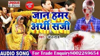 जान हमार अर्थी सजी  - सच्चा प्यार की ऐसी कहानी जिसे सुन के आप रो देंगे || Hamar Arthi Saji #Ansh Raj