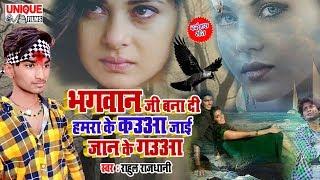 2020 में अब तक का सबसे दर्द भरा गाना : Kauwa Bana Di Jae Jaan Ke Gauwa | Rahul Rajdhani, Sad