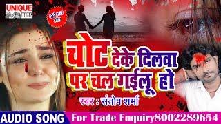Sad Bhojpuri Song 2020 - चोट देके दिलवा पर चल गईलू  Chhot Deke Dilwa Par Chal Gailu | Santosh Sharma