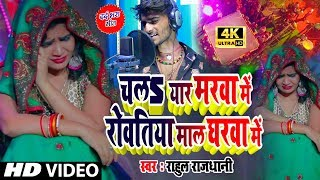 2020 Rahul Rajdhani Bewafai #Video जो सच्चा प्यार करते है वो रोने नहीं देतें - रोवतिया माल घरवा में