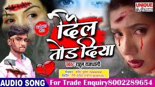 प्यार में बेवफाई की सबसे दर्द भरी गीत  - दिल तोड़ दिया  - राहुल राजधानी का बेवफाई सांग 2020