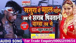 Rahul Rajdhani_ससुरा में  माल गईल जब से शराब पियतानी यारवा तब से | New Bhojpuri Sad Song 2020 |