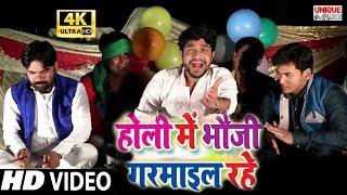 होली में भउजी सर्कस करेली | Prashant Chaubey Holi Song 2020 | Holi Live Song 2020 | Holi Geet 2020