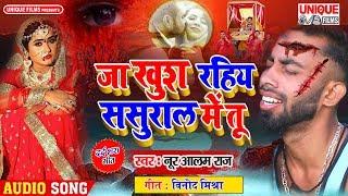 Latest Bhojpuri Sad Song 2020 - जा खुश रहिए  ससुराल में तू - नूर आलम - Bewafai 2020