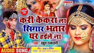 राहुल राजधानी के New Sad Romantic Song 2020 - करी केकरा ला सौख सिंगार भतार घर हईले ना Rahul Rajdhani