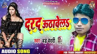 Dard Uthawela - दरद उठावेलs - Bade Bedardi- New Bhojpuri Song 2020