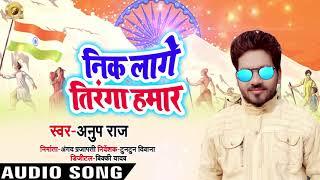 निक लागे तिरंगा हमार - Anup Raj - 26 January Special !! हिन्दुस्तान जिन्दाबाद !! Bhojpuri Songs