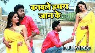 #HD_VIDEO आ गया Sandeep Sagar का Bhojpuri में धूम मचाने वाला गाना - Banawale Hamara Jaan Ke 2020