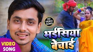 Video Song - भैसिया बेचाई - New Bhojpuri Song - Ranjeet Rocky