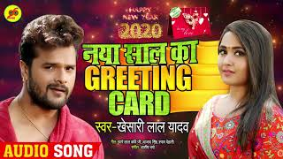 नया साल का Greeting Card || Khesari Lal Yadav New Year Song 2020 || DJ Remix || Twenty Six Music