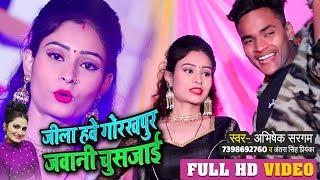 #Video - जिला हवे गोरखपुर जवानी चुसजाई #Antra Singh Priyanka, Abhishek Sargam - Bhojpuri Song 2020