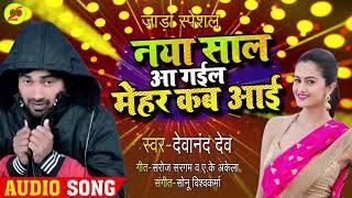 भोजपुरी 2020 का ये गान नए साल में हर DJ पर बजेगा - नया साल आ गईल मेहर कब आई - Bhojpuri Party Song