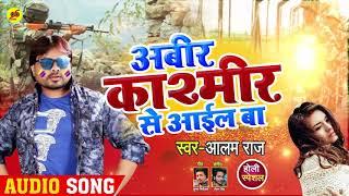 आ गया #Alam Raj का 2020 का सबसे #दर्द भरा #Holi Song - अबीर काश्मीर से आईल बा - Bhojpuri Sad Songs