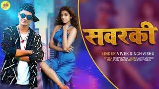 #Sawarki : Vivek Singh Vishu (Full Song ) सवरकी    Latest Bhojpuri Song  