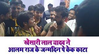 Khesari Lal Yadav ने अपने हाथो से काटा भोजपुरी सिंगर Alam Raj के जन्मदिन पर केक - Bhojpuri Live 2020