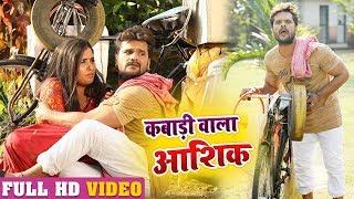 #Video - कबाड़ी वाला आशिक़ | #Khesari Lal Yadav & #Antra Singh Priyanka | Bhojpuri Funny Song