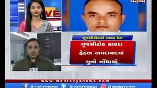 Ahmedabad: વિશાલ ગેંગના 4 આરોપી ઝડપાયા