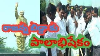 వైస్ జగన్ కి పాలాభిషేకం || agri gold customers || ysr statue at vijayawada || social media live