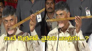 Chandrababu naidu emotional speech    Amravati rajdhani tour    social media live