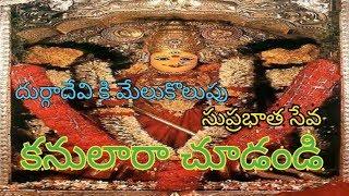 Suprabhata Seva Suprabhatam || sri durga malleswara swamy varla devasthanam || social media live