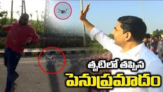 పోలీస్ డ్రోన్ కి హాయ్ చెప్పిన వెంటనే...Nara Lokesh Hilarious fun with Police Drone | social media
