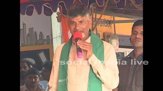 Chandrababu naidu speech amaravathi farmers protest meeting || social media live