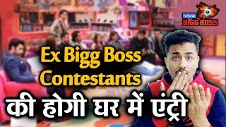 Bigg Boss 13 | Ex Bigg Boss Contestants Might Enter The House; Here's When | BB 13 Video