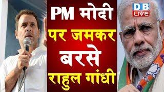 PM Modi पर जमकर बरसे Rahul Gandhi | घरेलू बजट के टुकड़े-टुकड़े कर दिए |#DBLIVE