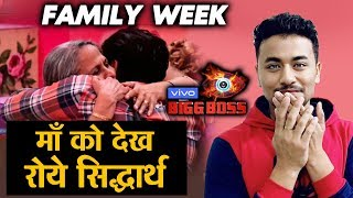 Bigg Boss 13 | Sidharth Shukla's Mother ENTERS HOUSE | FAMILY WEEK | BB 13 Latest Video