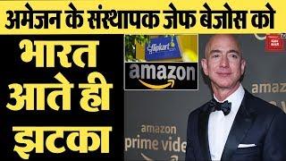 Amazon के संस्थापक Jeff bezos को भारत आते ही झटका
