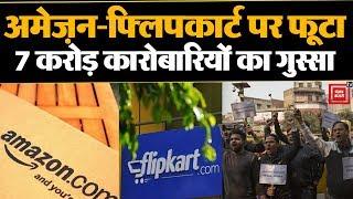 Amazon-Flipkart को नहीं बनने देंगे दूसरी East india company : व्यापारी संघ