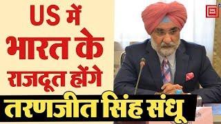 Taranjit singh sandhu होंगे अमेरिका में नए भारतीय राजदूत, कूटनीतिक संबंधों में हैं माहिर