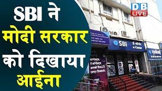 SBI ने मोदी सरकार को दिखाया आईना | जनवरी में अभी और रुला सकती है महंगाई |#DBLIVE