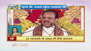 Bhakti Top 20 || 16 January 2020 || Dharm And Adhyatma News || Sanskar