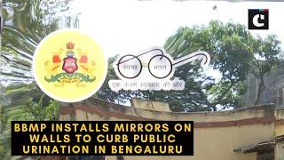 BBMP installs mirrors on walls to curb public urination in Bengaluru