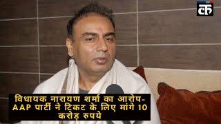 विधायक नारायण शर्मा का आरोप- AAP पार्टी ने टिकट के लिए मांगे 10 करोड़ रुपये
