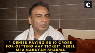'I denied paying Rs 10 crore for getting AAP ticket': Rebel MLA Narayan Sharma