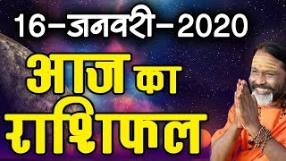 Gurumantra 16 January 2020 - Today Horoscope - Success Key - Paramhans Daati Maharaj