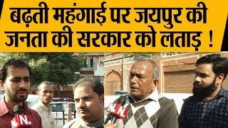 #RetailInflationRate: BJP शासन में फिर बढ़ी महंगाई , जनता को राहत दे पाएगी मोदी सरकार ?
