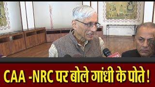 #jaipur: CAA-NRC पर महात्मा गांधी के पोते RAJMOHAN GANDHI ने कही ये बात !